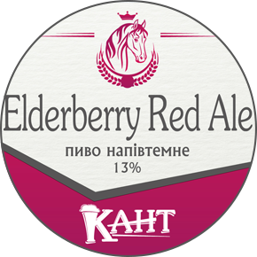 elderberry red ale пиво напівтемне кант