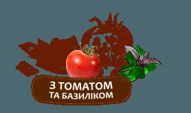 грінки з томатом і базиліком