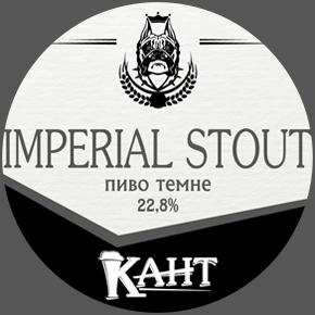 imperial stout пиво темне