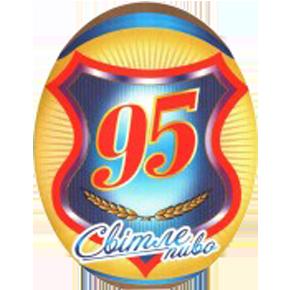світле пиво 95