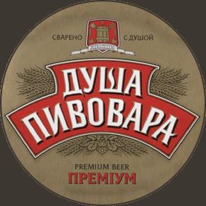 душа пивовара преміум пиво