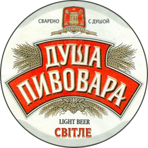 душа пивовара світле пиво