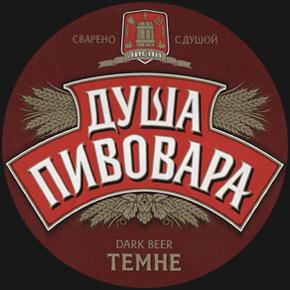 душа пивовара темне пиво